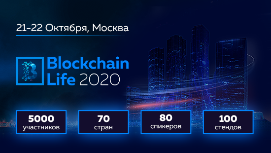 "Forum ""Blockchain Life 2020"""