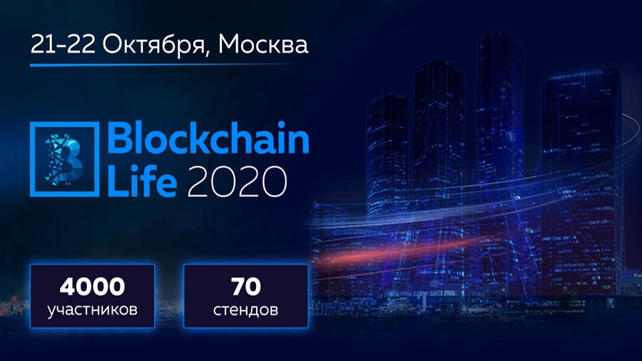 SPECIAL спонсор Blockchain Life 2020 – Blockchain Technology